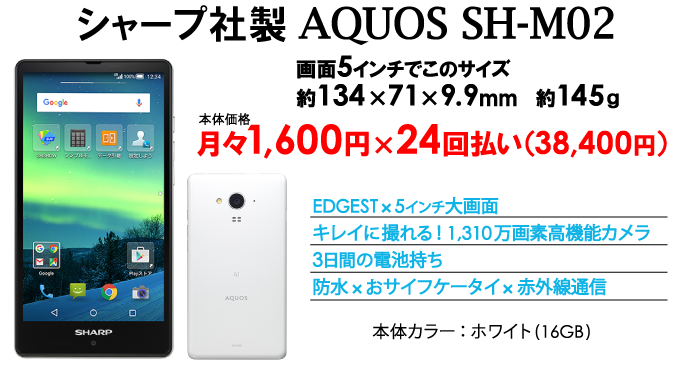 格安スマホ SHARP AQUOS SH-M02