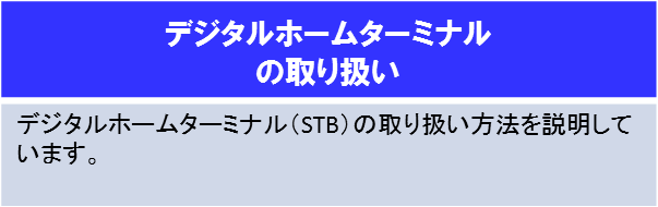 STB取り扱い