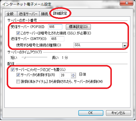 outlook2010_SSL設定7.png