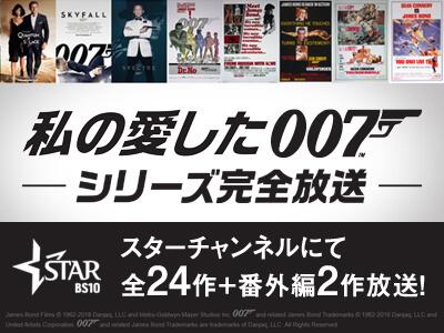 スターチャンネル(BS200~202ch)「007キャンペーン」実施中!|近鉄 ...