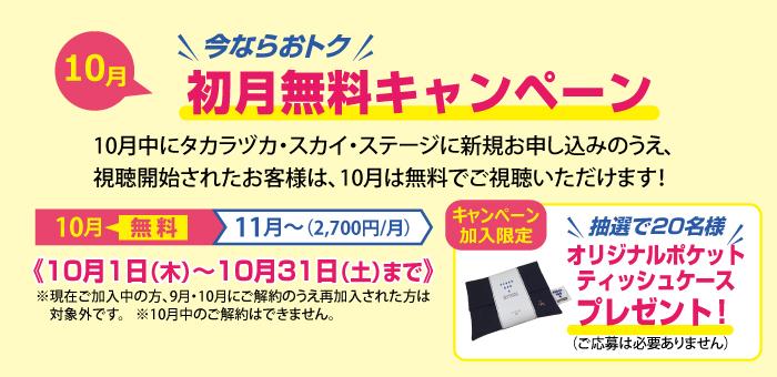 タカラヅカ・スカイ・ステージ10月キャンペーン