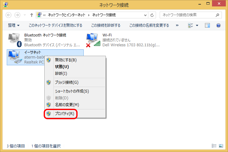 Win8.1_tcp_ip_6.png