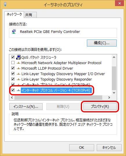 Win8.1_tcp_ip_7.png